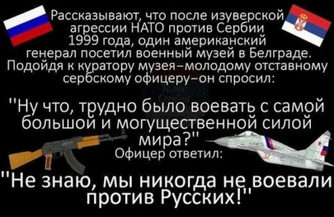 амеры-сербия